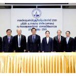 ช.การช่าง จัดประชุมสามัญผู้ถือหุ้นประจำปี 2561