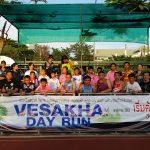 นักวิ่งและนักบุญอุตรดิตถ์ร่วมใจชวนวิ่งวิสาขบูชา 2561