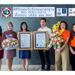 ภูมิสยามฯ รับมาตรฐาน ISO 9001:2015