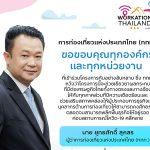 """Workation Thailand ทํางานเที่ยวได้ รวมใจช่วยชาติ"" ประสบความสำเร็จยอดขายทะลุ 100 ล้านบาท"