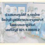 โครงการ จัดการหาหน้ากากป้องกันเชื้อโรคแบบคลุมศรีษะ พร้อมชุดกรองอากาศ ประสิทธิภาพสูง(PAPR)