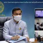 มท.2 ร่วมประชุมคณะกรรมการนโยบายการท่องเที่ยวแห่งชาติ ครั้งที่ 3/2564