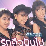 #ประชัน dance รักคือฝันไป 2021  รักคือฝันไป สไตล์ dance ของ สาว สาว สาว กำลังฮิต !!