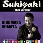 """สุดประทับใจ ศิลปินญี่ป่น """"Hiromasa Numata"""" นำเพลงดังในอดีต """"SUKIYAKI"""" มา Cover ในเวอร์ชั่นภาษาไทย"""