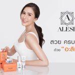แบรนด์ ALESE เปิดตัวซุปเปอร์สตาร์สาวของเมืองไทยนั่งแท่น Brand Presenter